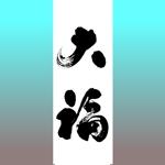 teizannさんののぼりに記載する「大福」の筆文字デザインへの提案