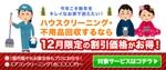 【簡単・ラフ案あり】ECサイトの大掃除キャンペーンのバナーへの提案