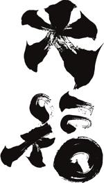 ameotoko1013さんののぼりに記載する「大福」の筆文字デザインへの提案