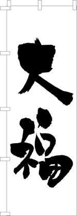 three-soundsさんののぼりに記載する「大福」の筆文字デザインへの提案