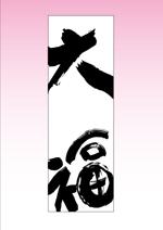 Hiroshi-Hanzawaさんののぼりに記載する「大福」の筆文字デザインへの提案