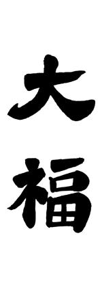 moe0528さんののぼりに記載する「大福」の筆文字デザインへの提案