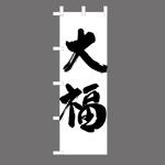 kenken2さんののぼりに記載する「大福」の筆文字デザインへの提案