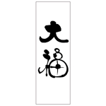 kyokyoさんののぼりに記載する「大福」の筆文字デザインへの提案