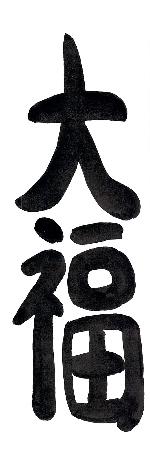nikeiさんののぼりに記載する「大福」の筆文字デザインへの提案