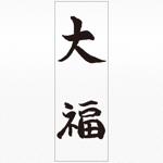 aineさんののぼりに記載する「大福」の筆文字デザインへの提案