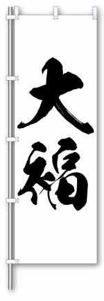 sugiakiさんののぼりに記載する「大福」の筆文字デザインへの提案