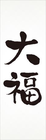 sajiさんののぼりに記載する「大福」の筆文字デザインへの提案