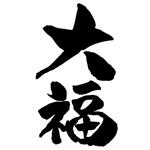 ninjinmamaさんののぼりに記載する「大福」の筆文字デザインへの提案