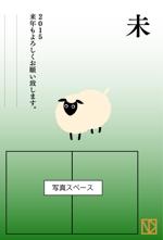 narita1209さんの個人用年賀状のデザインへの提案