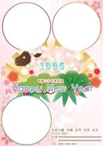 tonariさんの個人用年賀状のデザインへの提案