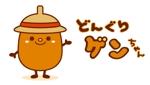 miura03さんの可愛いどんぐりゲンちゃんのイラストへの提案