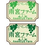ebtenさんの果物ショップ「雨宮ファーム」のロゴ制作への提案