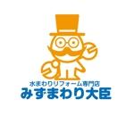 horieyutaka1さんの水まわりリフォームの専門店「みずまわり大臣」のロゴへの提案
