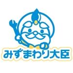 yumikuro8さんの水まわりリフォームの専門店「みずまわり大臣」のロゴへの提案