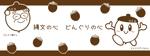 nekokusa326さんの可愛いどんぐりゲンちゃんのイラストへの提案