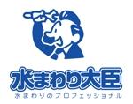 earlygirlさんの水まわりリフォームの専門店「みずまわり大臣」のロゴへの提案