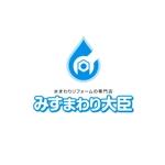 you5361028さんの水まわりリフォームの専門店「みずまわり大臣」のロゴへの提案