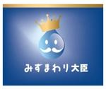 zen634さんの水まわりリフォームの専門店「みずまわり大臣」のロゴへの提案