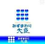 easelさんの水まわりリフォームの専門店「みずまわり大臣」のロゴへの提案