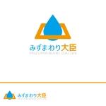 sm_gさんの水まわりリフォームの専門店「みずまわり大臣」のロゴへの提案
