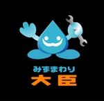 keishi0016さんの水まわりリフォームの専門店「みずまわり大臣」のロゴへの提案