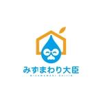 chapterzenさんの水まわりリフォームの専門店「みずまわり大臣」のロゴへの提案