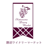 mamasmamasさんの山梨の良質なワインを全国に発信する老舗酒店のロゴ制作への提案