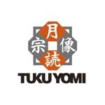 yokichikoさんの新規法人「合同会社月読宗像」会社名ロゴへの提案