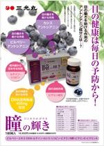 irasutomanさんのブルーベリーサプリメント、リニューアル品のチラシへの提案