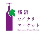 maruyama-yaさんの山梨の良質なワインを全国に発信する老舗酒店のロゴ制作への提案