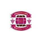 serve2000さんの山梨の良質なワインを全国に発信する老舗酒店のロゴ制作への提案