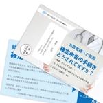 JUROKUさんの医者向け確定申告代行のDM作成への提案