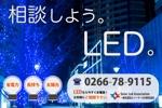 LED普及協会の野立て看板への提案
