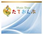 zen634さんの楽天Shop Music Shop たておんぷ のロゴマークへの提案