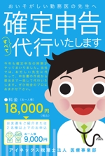 wakaizumishokoさんの医者向け確定申告代行のDM作成への提案