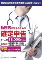 ikeno0515さんの医者向け確定申告代行のDM作成への提案
