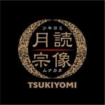 saiga005さんの新規法人「合同会社月読宗像」会社名ロゴへの提案