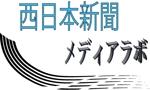 nikeiさんのWEB・映像制作会社「西日本新聞メディアラボ」の社名ロゴ制作への提案