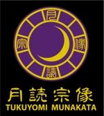 atari777さんの新規法人「合同会社月読宗像」会社名ロゴへの提案