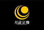lotoさんの新規法人「合同会社月読宗像」会社名ロゴへの提案