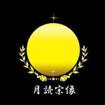 HiroLaboさんの新規法人「合同会社月読宗像」会社名ロゴへの提案