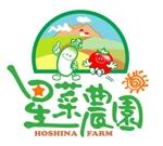 saiga005さんの農園のロゴ作成への提案