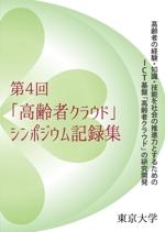 【参加報酬あり】第4回「高齢者クラウド」シンポジウム記録集・表紙、裏表紙デザインコンペ【201503_C112】への提案
