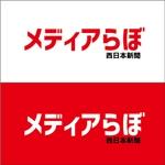 kikuchifumioさんのWEB・映像制作会社「西日本新聞メディアラボ」の社名ロゴ制作への提案