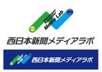 shima67さんのWEB・映像制作会社「西日本新聞メディアラボ」の社名ロゴ制作への提案
