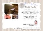 ask_uさんの【美容鍼灸サロン】お客様向けポストカードのデザイン(デザインラフあり)への提案