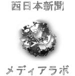 geroさんのWEB・映像制作会社「西日本新聞メディアラボ」の社名ロゴ制作への提案