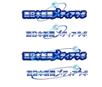 kanmaiさんのWEB・映像制作会社「西日本新聞メディアラボ」の社名ロゴ制作への提案