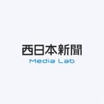 koji-okabeさんのWEB・映像制作会社「西日本新聞メディアラボ」の社名ロゴ制作への提案